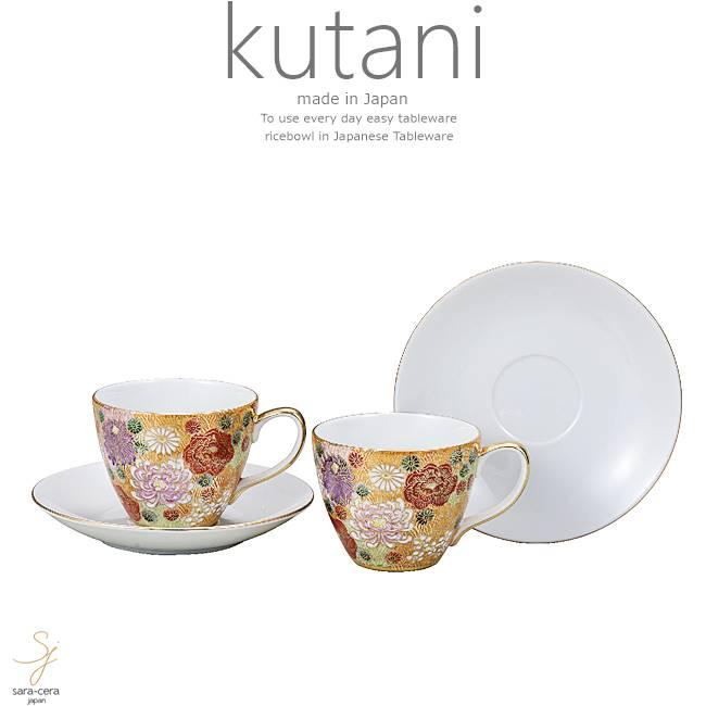 九谷焼 2個セット ペア コーヒーカップソーサー カフェ 珈琲 紅茶 花詰 和食器 日本製 ギフト おうち ごはん うつわ 陶器
