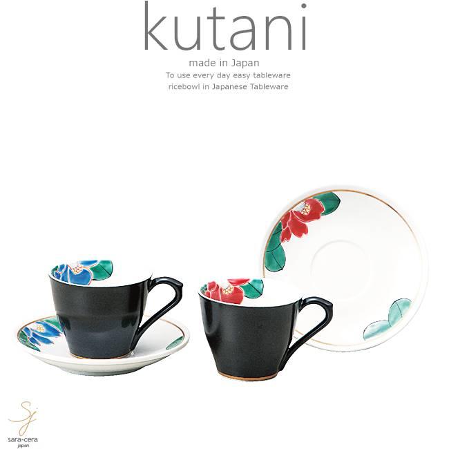 九谷焼 2個セット ペア コーヒーカップソーサー カフェ 珈琲 紅茶 色椿 和食器 日本製 ギフト おうち ごはん うつわ 陶器