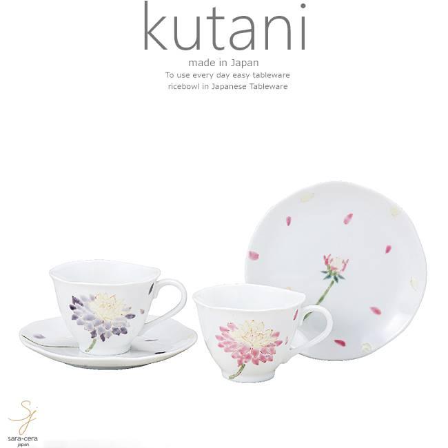 九谷焼 2個セット ペア コーヒーカップソーサー カフェ 珈琲 紅茶 ダリア 和食器 日本製 ギフト おうち ごはん うつわ 陶器