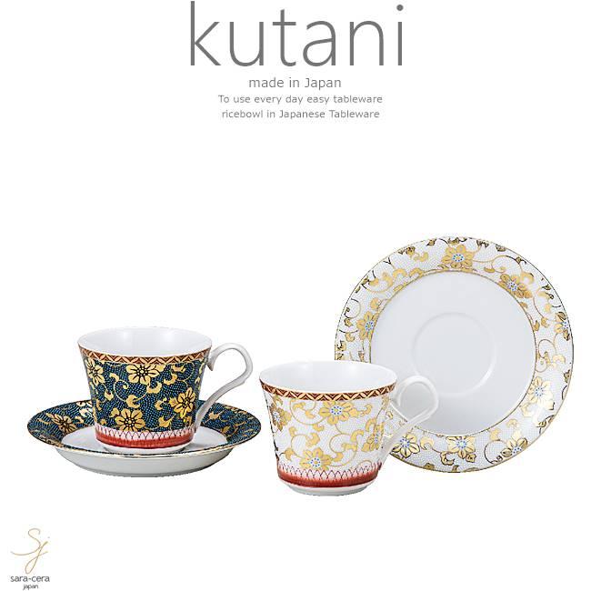 九谷焼 2個セット ペア コーヒーカップソーサー カフェ 珈琲 紅茶 鉄仙花 和食器 日本製 ギフト おうち ごはん うつわ 陶器