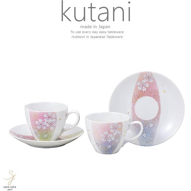 九谷焼 2個セット ペア コーヒーカップソーサー カフェ 珈琲 紅茶 花の舞 和食器 日本製 ギフト おうち ごはん うつわ 陶器
