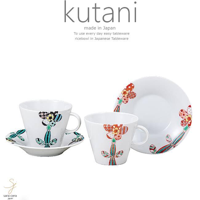 九谷焼 2個セット ペア コーヒーカップソーサー カフェ 珈琲 紅茶 フラワー 和食器 日本製 ギフト おうち ごはん うつわ 陶器