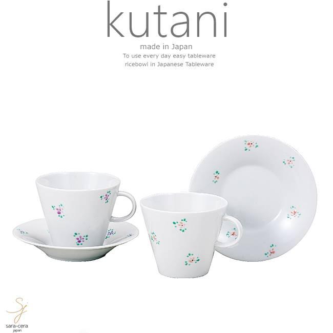 九谷焼 2個セット ペア コーヒーカップソーサー カフェ 珈琲 紅茶 小花 和食器 日本製 ギフト おうち ごはん うつわ 陶器