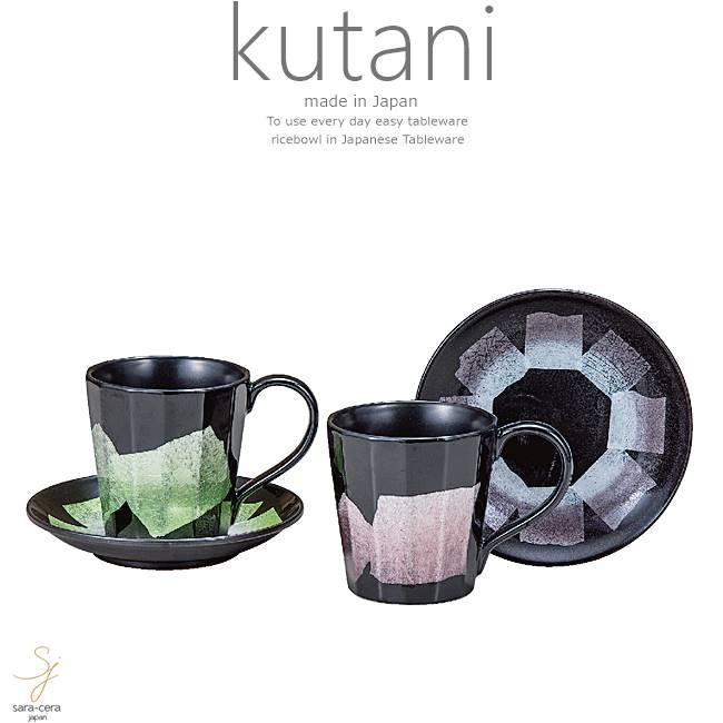 九谷焼 2個セット ペア コーヒーカップソーサー カフェ 珈琲 紅茶 銀彩 和食器 日本製 ギフト おうち ごはん うつわ 陶器