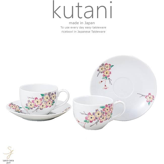 九谷焼 2個セット ペア コーヒーカップソーサー カフェ 珈琲 紅茶 桜 和食器 日本製 ギフト おうち ごはん うつわ 陶器