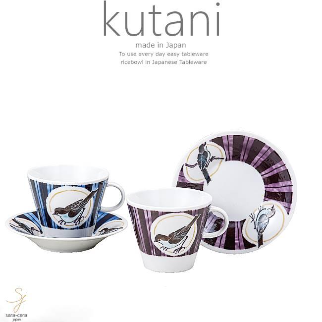 九谷焼 2個セット ペア コーヒーカップソーサー カフェ 珈琲 紅茶 鳥文 和食器 日本製 ギフト おうち ごはん うつわ 陶器