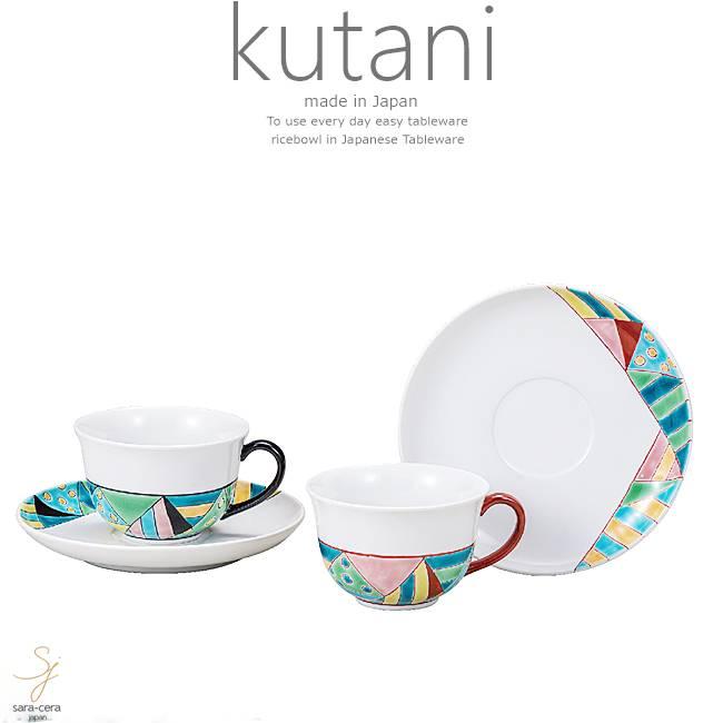 九谷焼 2個セット ペア コーヒーカップソーサー カフェ 珈琲 紅茶 ステンドグラス 和食器 日本製 ギフト おうち ごはん うつわ 陶器