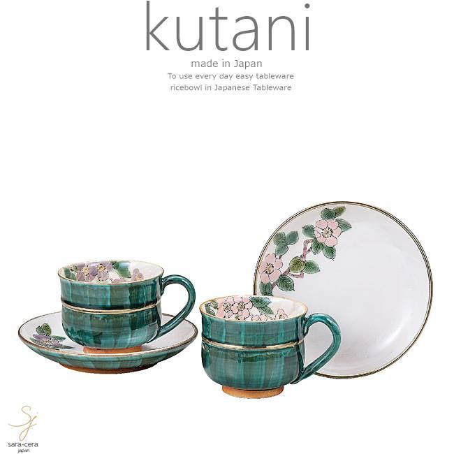 九谷焼 2個セット ペア コーヒーカップソーサー カフェ 珈琲 紅茶 海棠 和食器 日本製 ギフト おうち ごはん うつわ 陶器