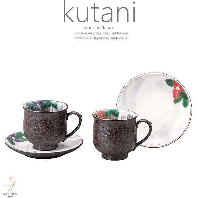 九谷焼 2個セット ペア コーヒーカップソーサー カフェ 珈琲 紅茶 椿 和食器 日本製 ギフト おうち ごはん うつわ 陶器