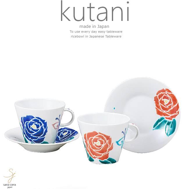 九谷焼 2個セット ペア コーヒーカップソーサー カフェ 珈琲 紅茶 バラ 和食器 日本製 ギフト おうち ごはん うつわ 陶器
