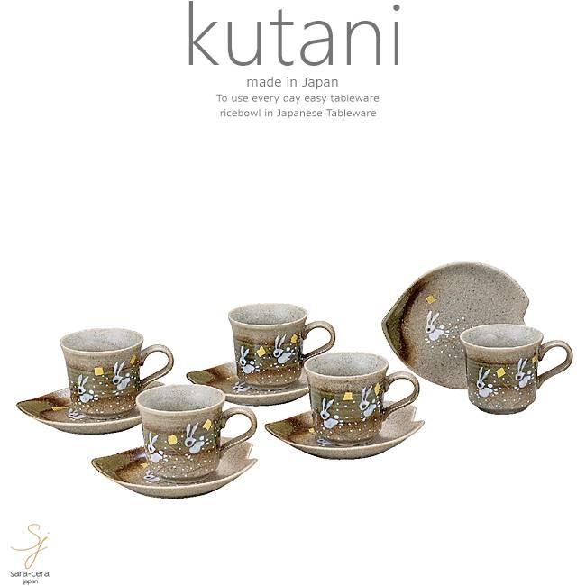 九谷焼 5個セット コーヒーカップソーサー カフェ 珈琲 紅茶 セット はねうさぎ 和食器 日本製 ギフト おうち ごはん うつわ 陶器