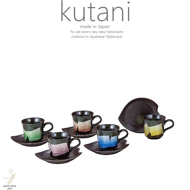九谷焼 5個セット コーヒーカップソーサー カフェ 珈琲 紅茶 セット 銀彩 和食器 日本製 ギフト おうち ごはん うつわ 陶器
