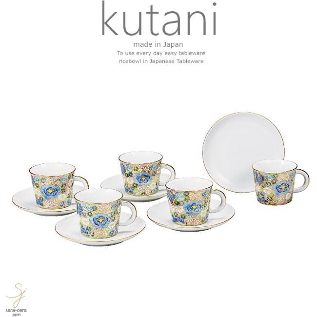 九谷焼 5個セット コーヒーカップソーサー カフェ 珈琲 紅茶 セット 青金地花詰 和食器 日本製 ギフト おうち ごはん うつわ 陶器