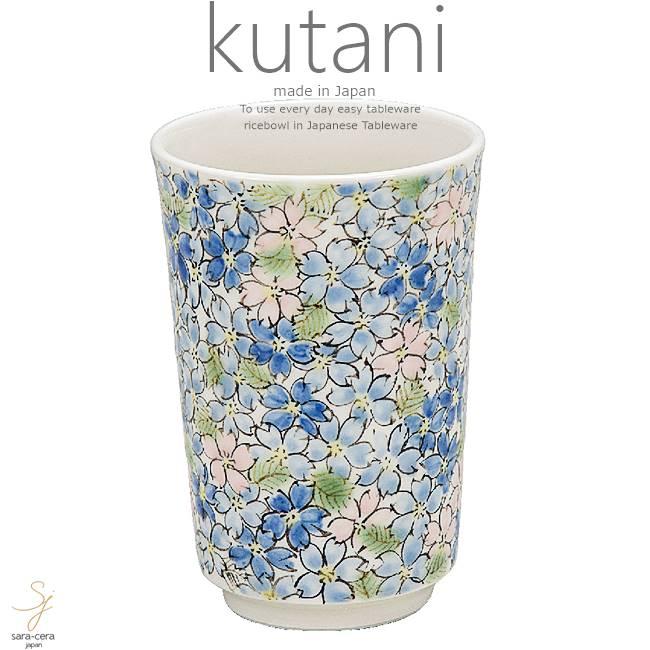 九谷焼 フリーカップ コップ タンブラー お茶 ビール 花詰 和食器 日本製 ギフト おうち ごはん うつわ 陶器