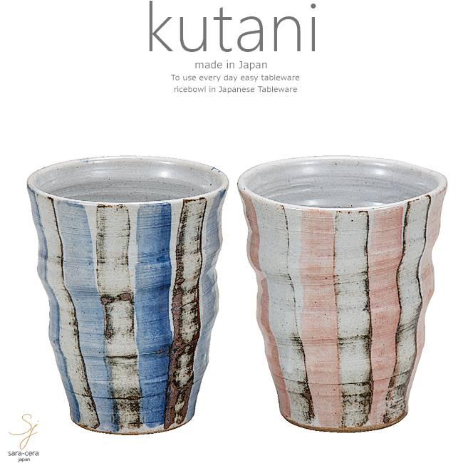 九谷焼 2個セット ペア フリーカップ コップ タンブラー お茶 ビール 十草 和食器 日本製 ギフト おうち ごはん うつわ 陶器