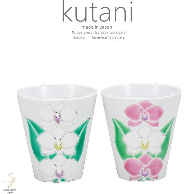 九谷焼 2個セット ペア フリーカップ コップ タンブラー お茶 ビール ラン 和食器 日本製 ギフト おうち ごはん うつわ 陶器