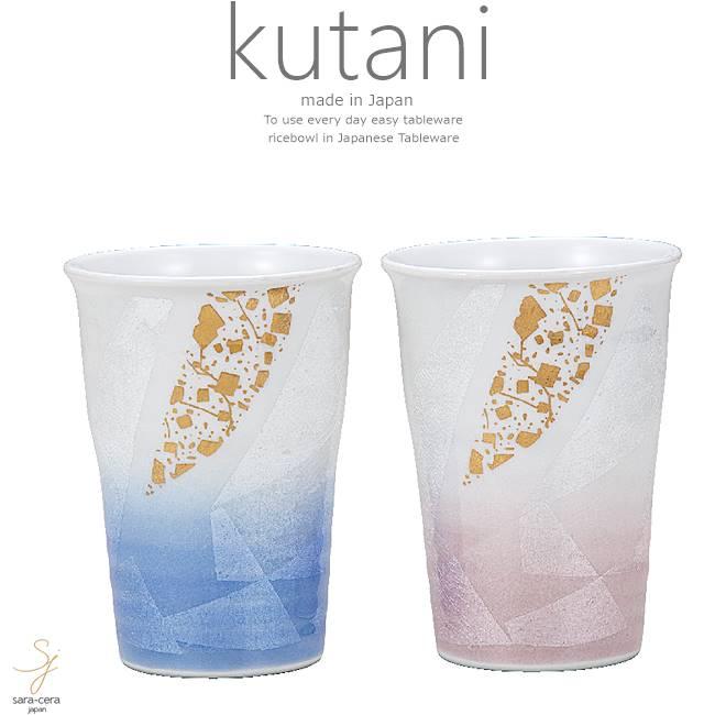 九谷焼 2個セット ペア フリーカップ コップ タンブラー お茶 ビール 銀彩金ちらし 和食器 日本製 ギフト おうち ごはん うつわ 陶器