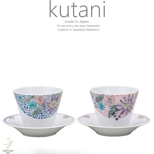 九谷焼 2個セット ペア フリーカップ コップ タンブラー お茶 ビール 花の詩 和食器 日本製 ギフト おうち ごはん うつわ 陶器