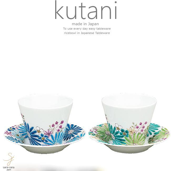 九谷焼 2個セット ペア フリーカップ コップ タンブラー お茶 ビール 華 和食器 日本製 ギフト おうち ごはん うつわ 陶器