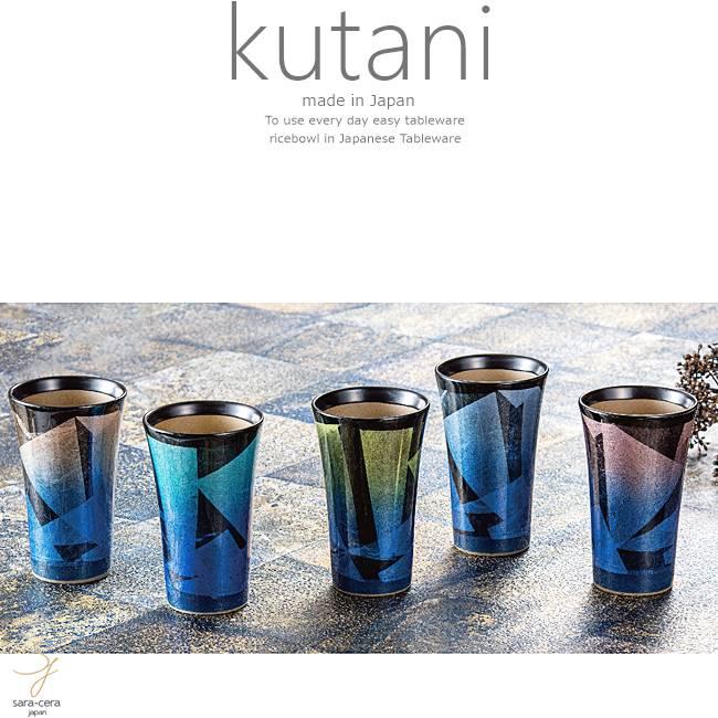 九谷焼 フリーカップ コップ タンブラー お茶 ビール セット 銀彩 和食器 日本製 ギフト おうち ごはん うつわ 陶器