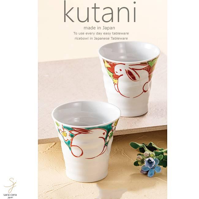九谷焼 2個セット ペア 焼酎カップ フリーカップ お茶 ビール 白うさぎ 和食器 日本製 ギフト おうち ごはん うつわ 陶器