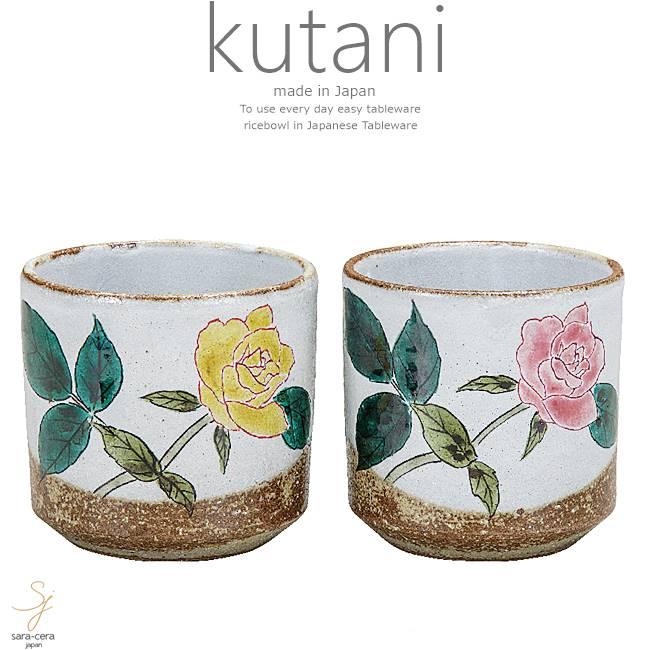 九谷焼 2個セット ペア ロックカップ バラ 和食器 日本製 ギフト おうち ごはん うつわ 陶器