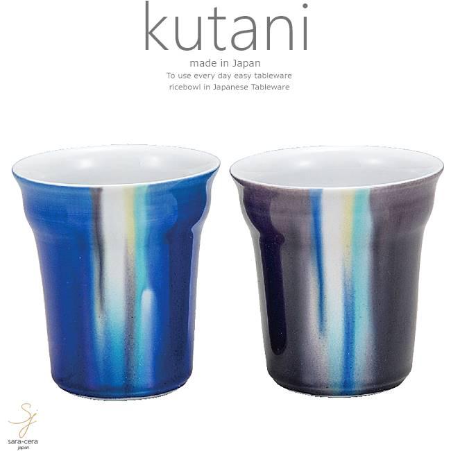 九谷焼 2個セット ペア 焼酎カップ フリーカップ お茶 ビール 釉彩 和食器 日本製 ギフト おうち ごはん うつわ 陶器