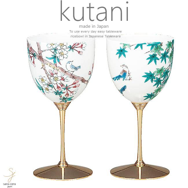 九谷焼 2個セット ペア ワインカップ 小鳥春秋 和食器 日本製 ギフト おうち ごはん うつわ 陶器