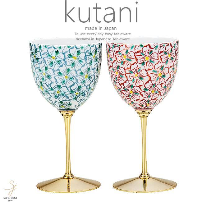 九谷焼 2個セット ペア ワインカップ 花紋 和食器 日本製 ギフト おうち ごはん うつわ 陶器