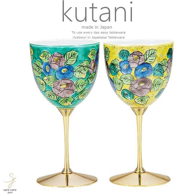 九谷焼 2個セット ペア ワインカップ 山茶花紋 和食器 日本製 ギフト おうち ごはん うつわ 陶器