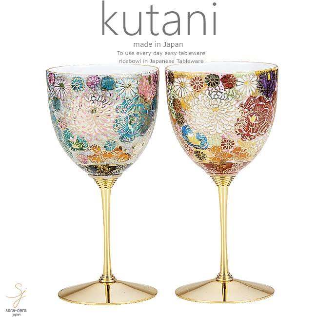 九谷焼 2個セット ペア ワインカップ 花詰 和食器 日本製 ギフト おうち ごはん うつわ 陶器