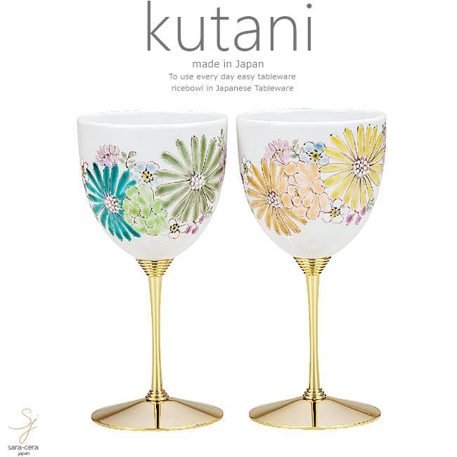 九谷焼 2個セット ペア ワインカップ 華 和食器 日本製 ギフト おうち ごはん うつわ 陶器