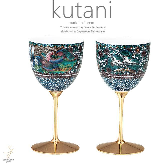 九谷焼 2個セット ペア ワインカップ 間取花鳥 和食器 日本製 ギフト おうち ごはん うつわ 陶器