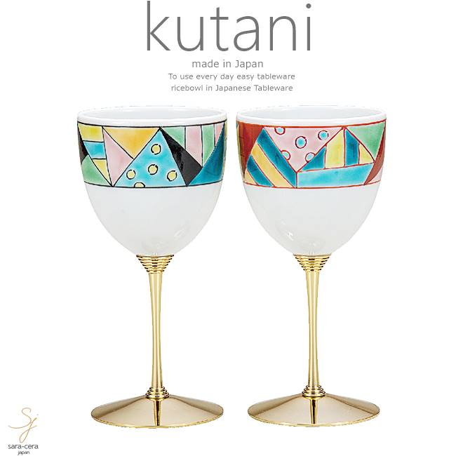 九谷焼 2個セット ペア ワインカップ ステンドグラス 和食器 日本製 ギフト おうち ごはん うつわ 陶器