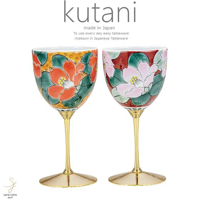 九谷焼 2個セット ペア ワインカップ 椿 和食器 日本製 ギフト おうち ごはん うつわ 陶器