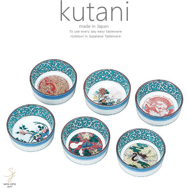九谷焼 6個セット 盃 和食器 日本製 ギフト おうち ごはん うつわ 陶器
