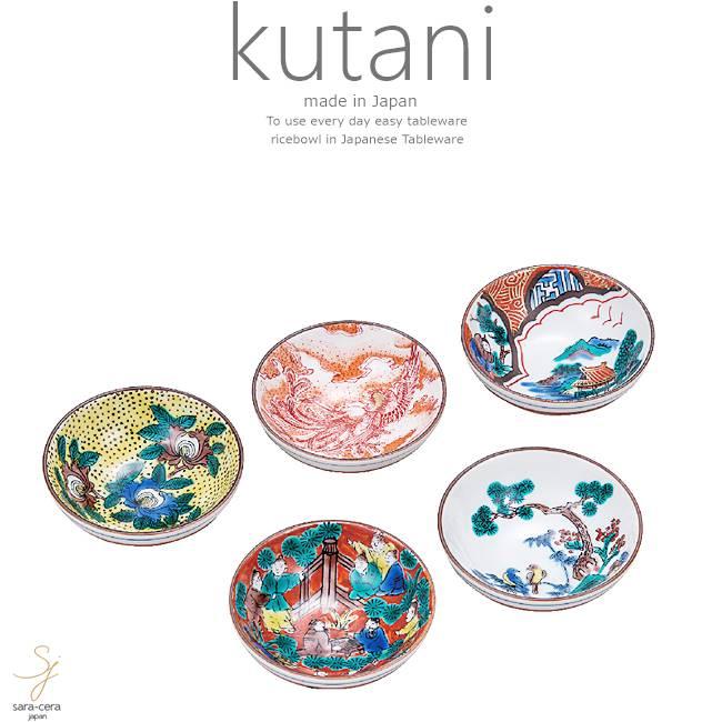 九谷焼 5個セット 盃 時代絵 和食器 日本製 ギフト おうち ごはん うつわ 陶器