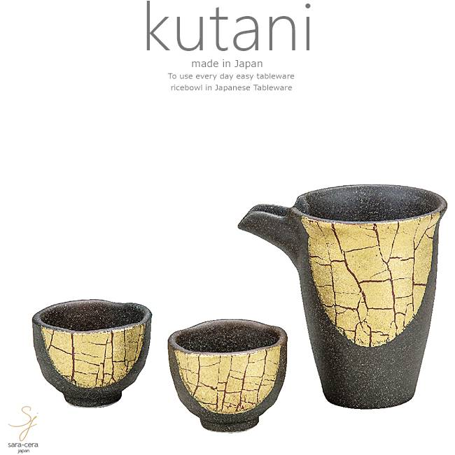 九谷焼 晩酌セット 酒器 金箔彩 和食器 日本製 ギフト おうち ごはん うつわ 陶器