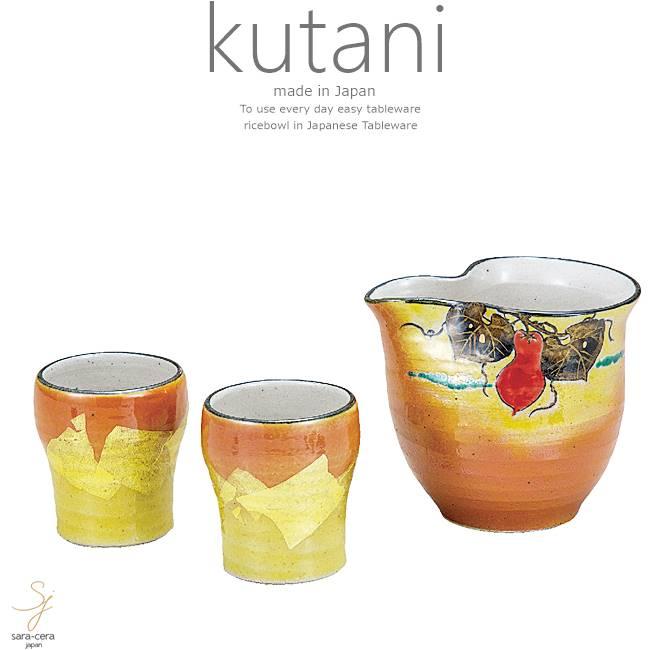 九谷焼 晩酌セット 酒器 からす瓜 和食器 日本製 ギフト おうち ごはん うつわ 陶器