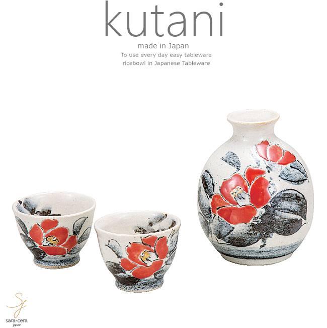 九谷焼 晩酌セット 酒器 紅椿 和食器 日本製 ギフト おうち ごはん うつわ 陶器