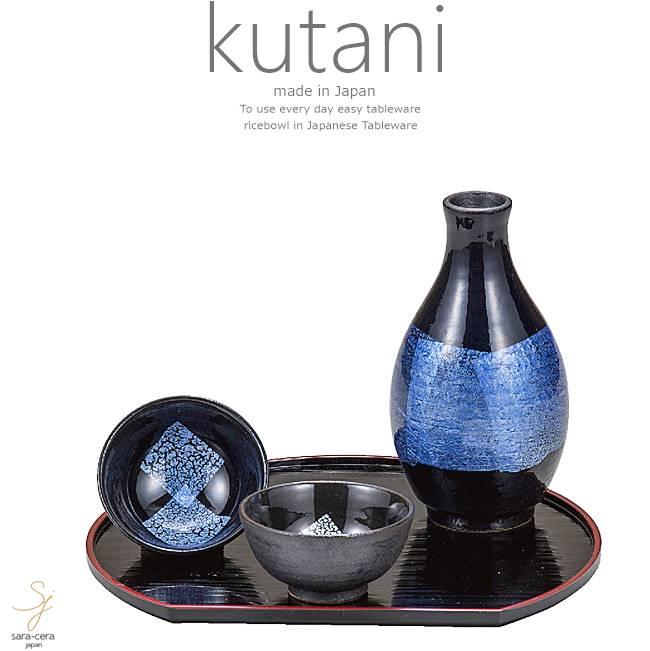 九谷焼 晩酌セット 酒器 銀彩 和食器 日本製 ギフト おうち ごはん うつわ 陶器
