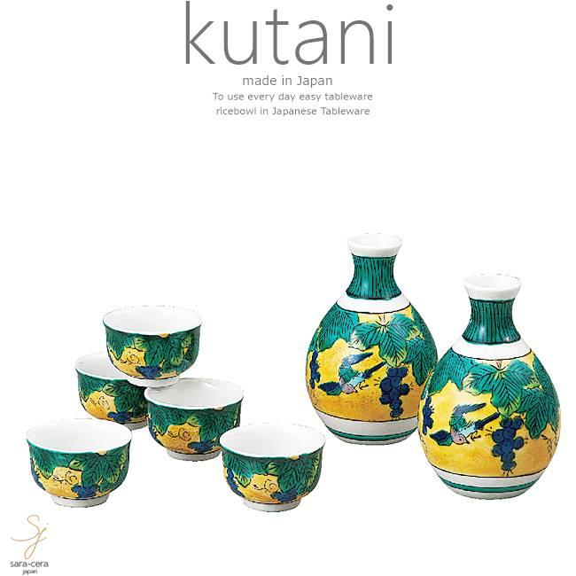 九谷焼 酒器 吉田屋ぶどう 和食器 日本製 ギフト おうち ごはん うつわ 陶器