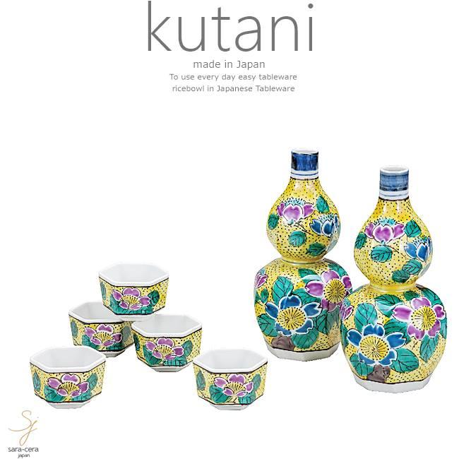 九谷焼 酒器 吉田屋山茶花 和食器 日本製 ギフト おうち ごはん うつわ 陶器