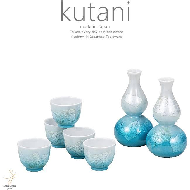 九谷焼 酒器 銀彩(水色) 和食器 日本製 ギフト おうち ごはん うつわ 陶器