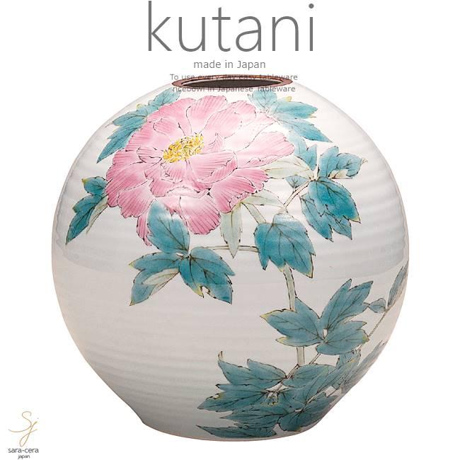 九谷焼 8号花瓶 牡丹 和食器 日本製 ギフト おうち ごはん うつわ 陶器