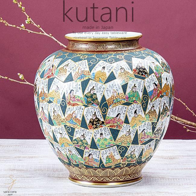 九谷焼 12号花瓶 百人一首かるた割 和食器 日本製 ギフト おうち ごはん うつわ 陶器