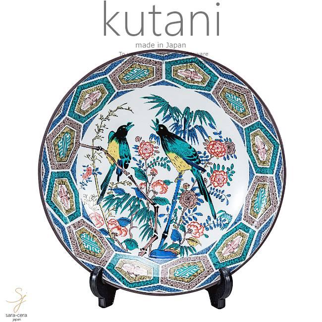九谷焼 10号飾プレート 皿 古九谷花鳥 和食器 日本製 ギフト おうち ごはん うつわ 陶器