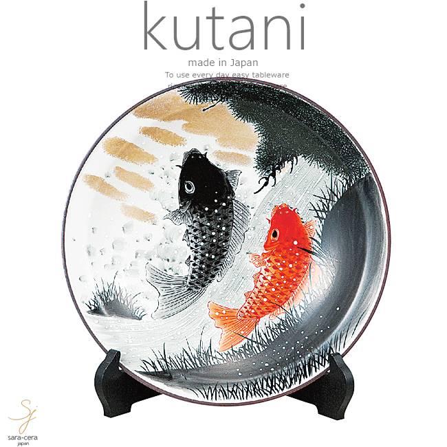 九谷焼 10号飾プレート 皿 鯉の滝登り 和食器 日本製 ギフト おうち ごはん うつわ 陶器