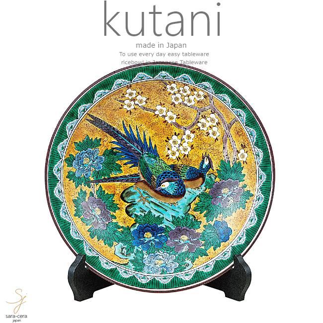九谷焼 10号飾プレート 皿 吉田屋金鶏 和食器 日本製 ギフト おうち ごはん うつわ 陶器
