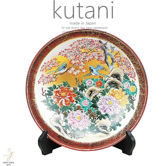 九谷焼 10号飾プレート 皿 牡丹花鳥 和食器 日本製 ギフト おうち ごはん うつわ 陶器